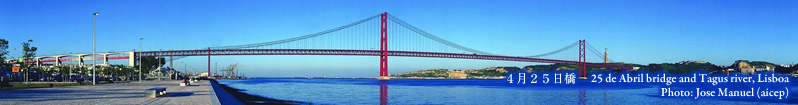 4月25日橋 25 de Abril bridge and Tagus river, Lisboa  Photo: Jose Manuel (aicep)