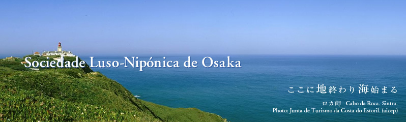 Sociedade Luso-Niponica de Osaka ここに地終わり海始まる ロカ岬 Cabo da Roca. Sintra. Photo: Junta de Turismo da Costa do Estoril. (aicep)